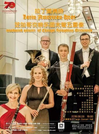 天津 芝加哥交响乐团木管重奏