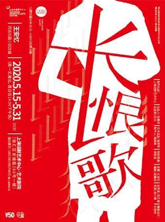 话剧《长恨歌》王安忆同名小说改编