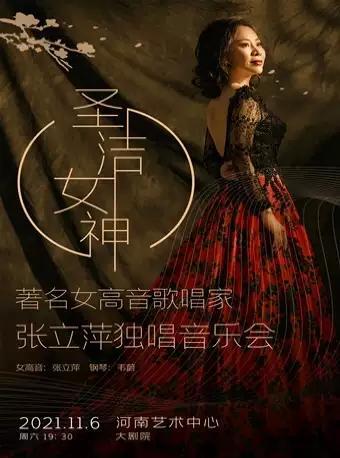 女高音歌唱家张立萍独唱音乐会