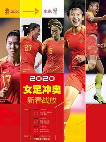 2020东京奥运女足亚洲区预选赛