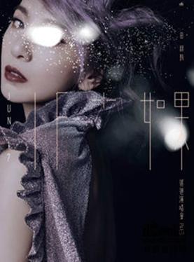 2016如果—田馥甄巡回演唱会plus—南京站