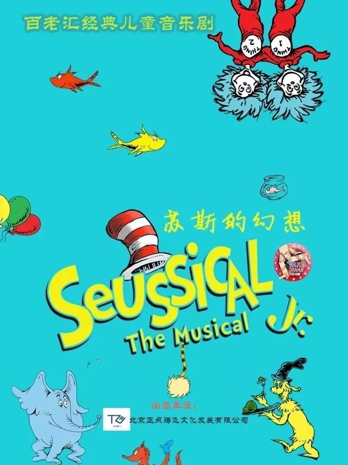 百老汇经典儿童音乐剧《苏斯的幻想》