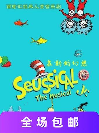百老匯經典兒童音樂劇《蘇斯的幻想》