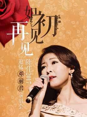 陈佳广州演唱会