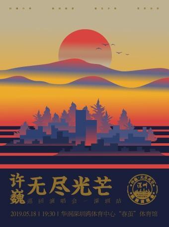 许巍深圳演唱会