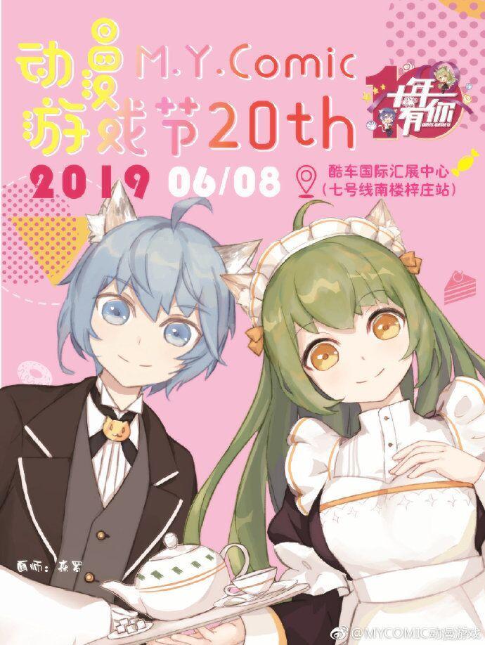 M . Y . Comic 动漫游戏节