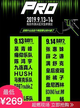 第七届咪豆音乐节 南京站