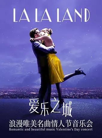 【上海】LALALAND爱乐之城-唯美浪漫名曲情人节音乐会