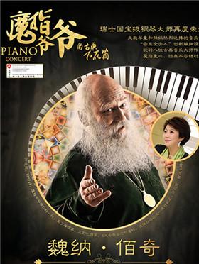 瑞士魏纳·佰奇钢琴巡演