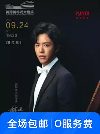李云迪黄冈站