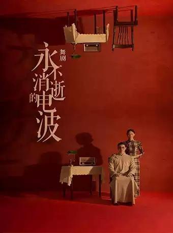 长沙站  舞剧《永不消逝的电波》