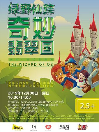 童话歌舞剧《绿野仙踪·奇妙翡翠国》