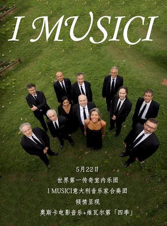 意大利音乐家合奏团音乐会