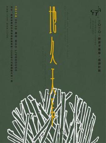 野孩子乐队2020巡游计划 广州站