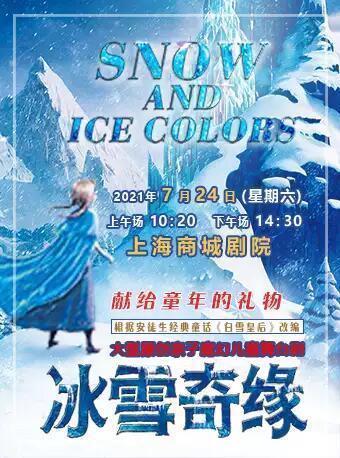 【上海】大型原创亲子魔幻儿童舞台剧《冰雪奇缘》