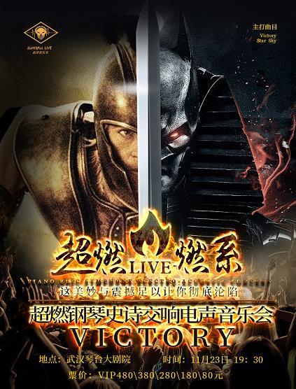 武汉站 交响电声音乐会《Victory》