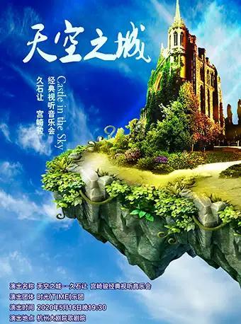 天空之城-久石讓宮崎駿作品主題音樂會