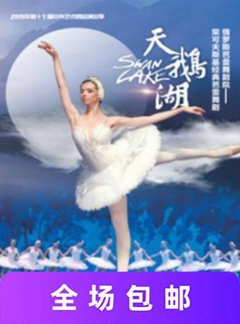 柴可夫斯基经典芭蕾舞剧 《天鹅湖》