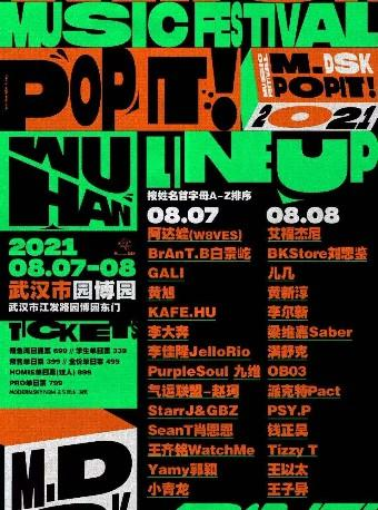 2021武汉MDSK音乐节【实体票】
