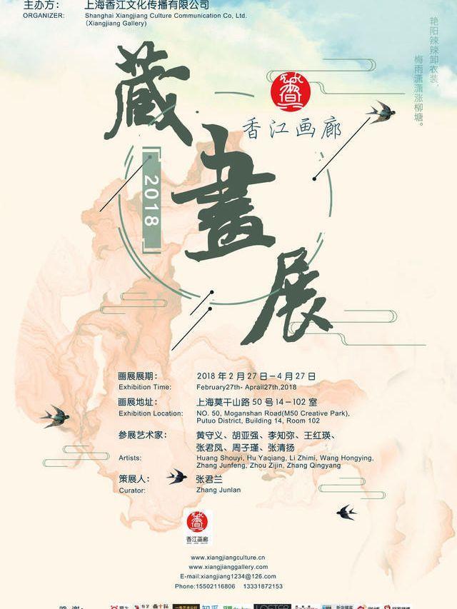 2018香江画廊藏画展