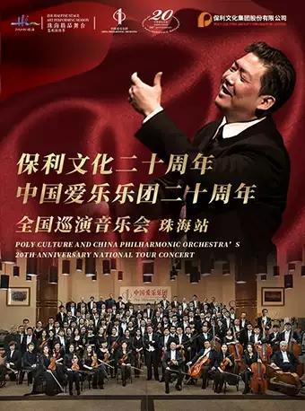 保利文化携手中国爱乐乐团音乐会