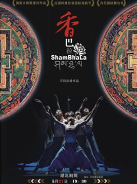 北京万玛舞蹈剧团舞台剧《香巴拉》