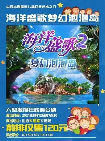 儿童剧《海洋盛歌·梦幻泡泡岛》