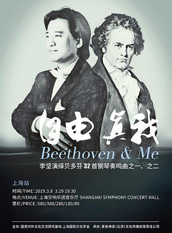 李坚演绎贝多芬32首钢琴奏鸣曲