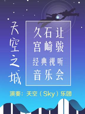 天空之城—久石让·宫崎骏经典视听音乐会