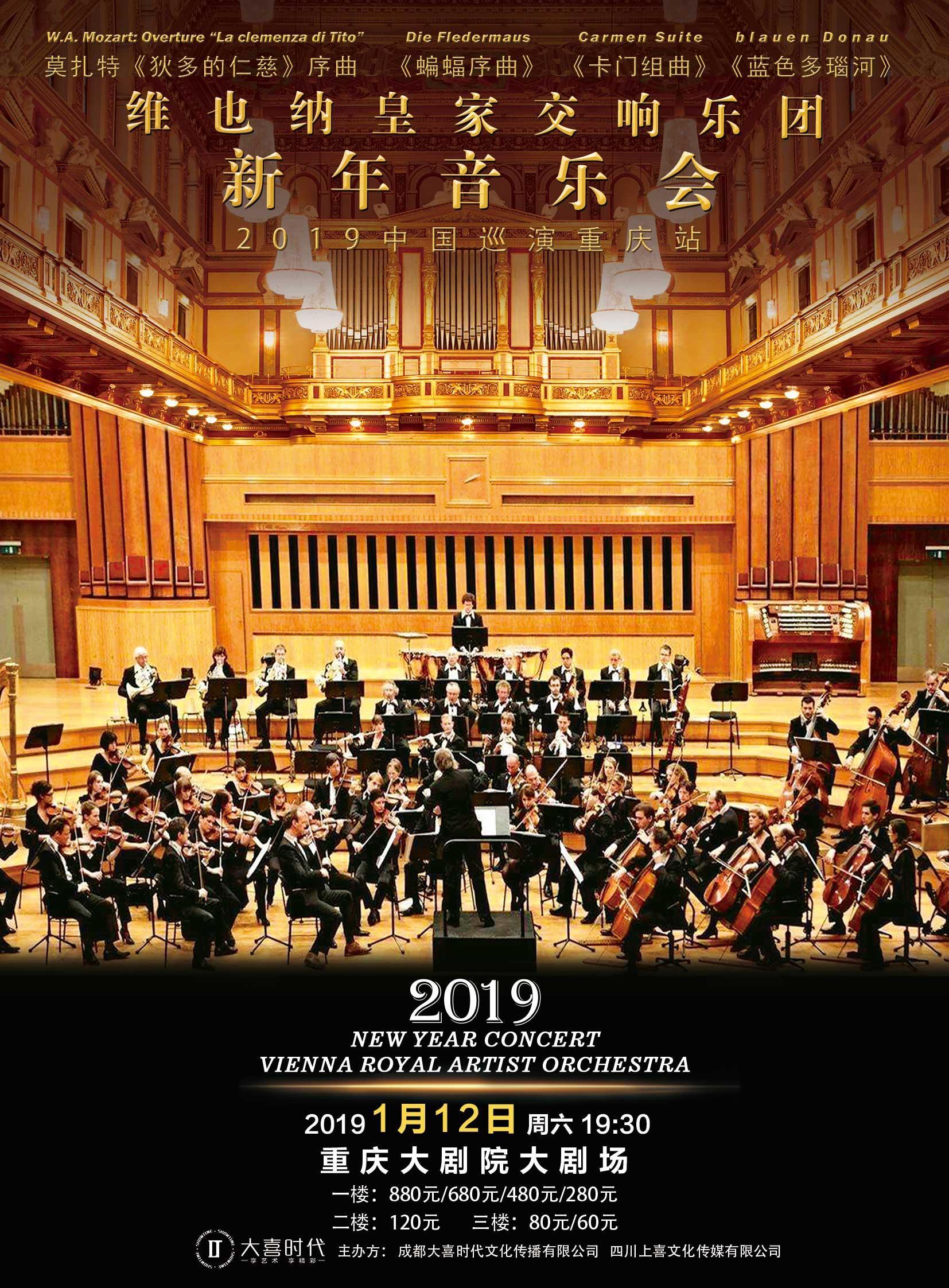维也纳新年音乐会重庆站