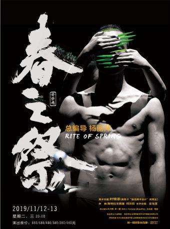 惠州站  大型舞剧《春之祭》