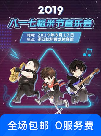 盗墓笔记八一七稻米节音乐会 杭州站