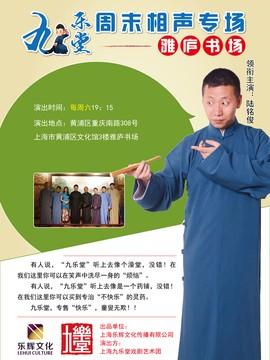 上海九乐堂周末相声专场—雅庐书场