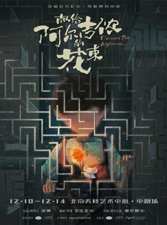 音乐剧《献给阿尔吉侬的花束》北京站