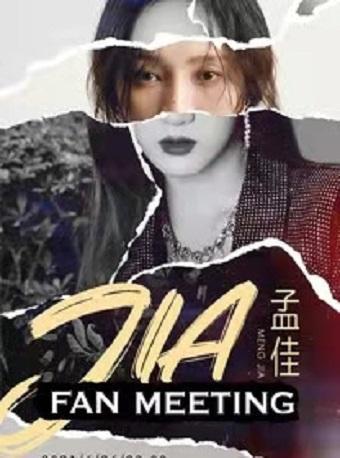 【上海】孟佳2021 J.I.A.  Fan Meeting