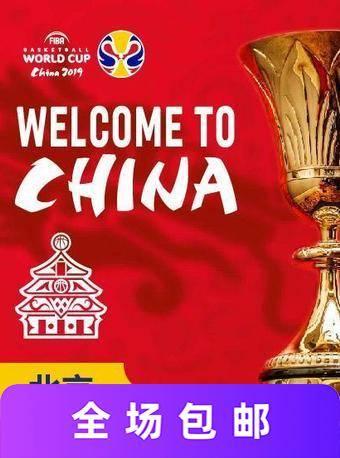 篮球世界杯门票 中国队比赛