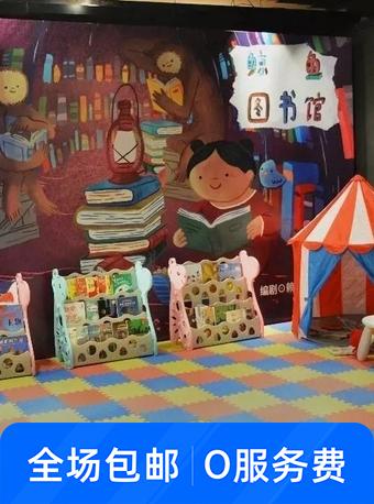 奇幻童话亲子剧《鲸鱼图书馆》
