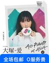 大塚爱 2019 弹唱巡回演唱會《AIO PIANO at ASIA vol.2》-成都站