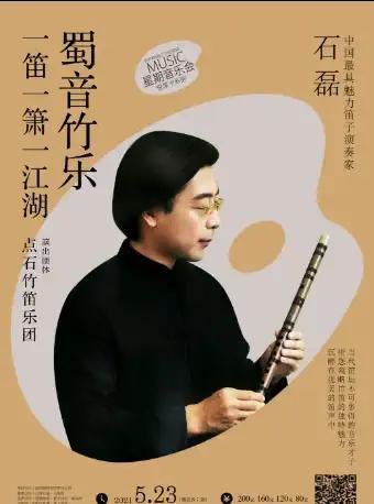《蜀音竹乐--一箫一笛一江湖》音乐会