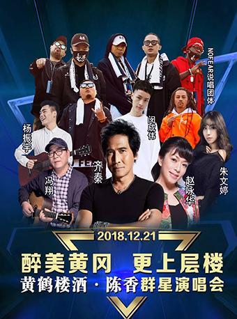 黄鹤楼酒·陈香群星演唱会-黄冈站