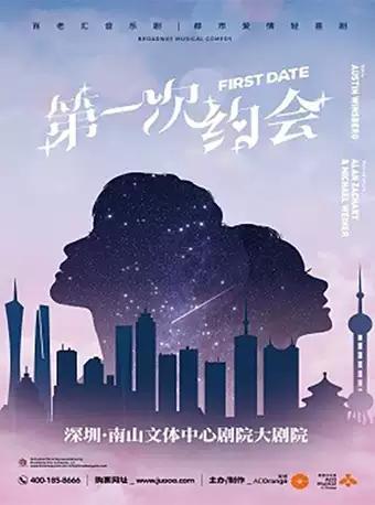 音乐轻喜剧《第一次约会》中文版