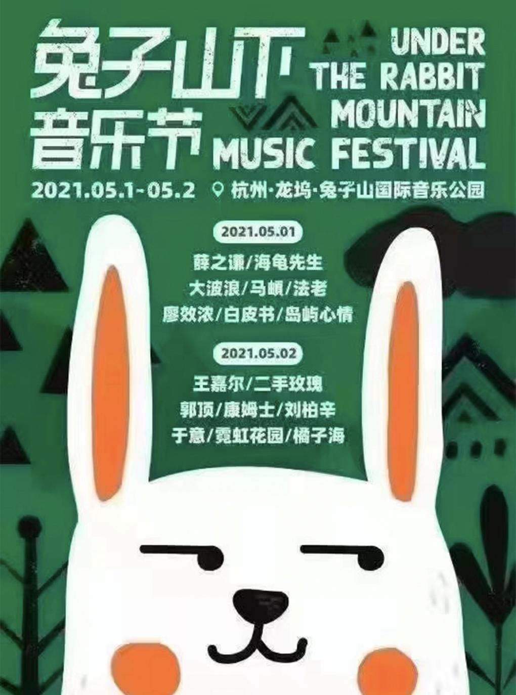 <王嘉尔/薛之谦/法老>兔子山下音乐节