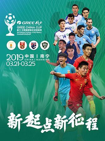 中国杯国际足球锦标赛