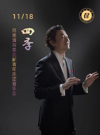 四季—吕思清与美杰新青年乐团音乐会