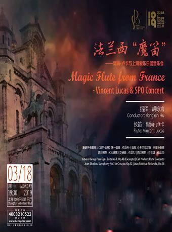 樊尚.卢卡与上海爱乐乐团音乐会