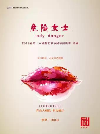 话剧《危险女士》
