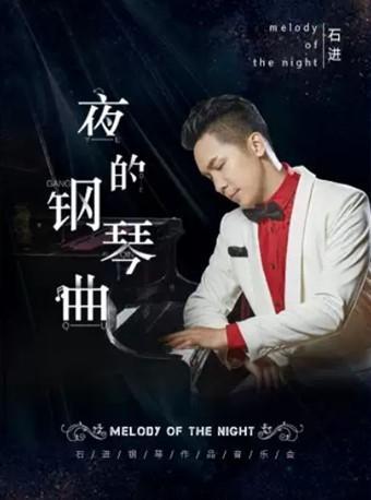 《夜的钢琴曲》—石进钢琴音乐会