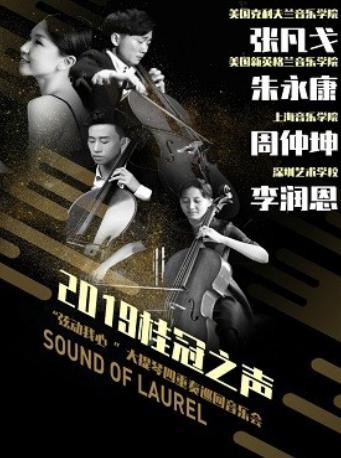 大提琴四重奏巡回音乐会