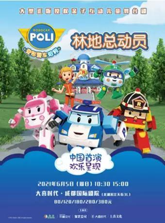 亲子互动儿童舞台剧《POLI警车》