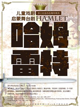儿童戏剧启蒙舞台剧《哈姆雷特》